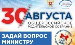 Общероссийское родительское собрание 30 августа 2019