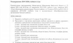 О завершении 2019-2020 учебного года