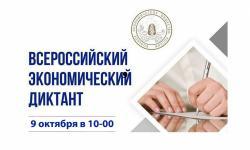 Общероссийская образовательная акция Всероссийский экономический диктант