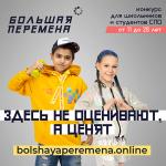 """Всероссийский конкурс """"Большая перемена"""" Тебе сюда!"""