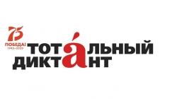 """Тотальный диктант 2020 """"Чтобы помнили"""""""