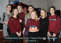"""Квиз игра """"Герои России"""""""